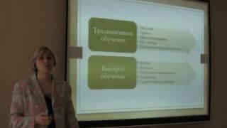Отношение к учебе при традиционном и быстром обучении (удовольствие от учебы и нежелание учиться)