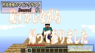 【Minecraft】 方向音痴のマインクラフト Season6 Part1 …