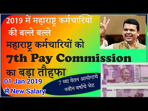 7th Pay Commission for Maharashtra Government Employees from 01 Jan 2019 | New year Gift to Employee