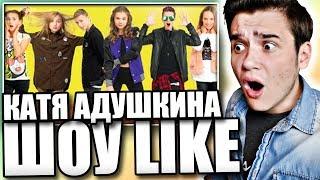 Шоу LIKE и Катя Адушкина |VLOG|