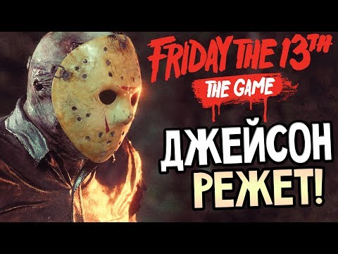 Friday the 13th: The Game — КТО НЕ УСПЕЛ СПРЯТАТЬСЯ? ДЖЕЙСОН НАЙДЕТ!