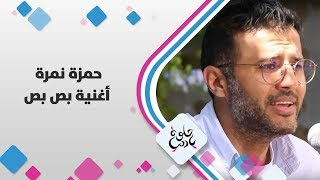 حمزة نمرة - أغنية بص بص