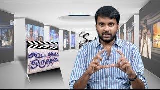 Kootathil Oruthan Review | Ashok Selvan | Priya Anand | Samuthirakani | Selfie Review