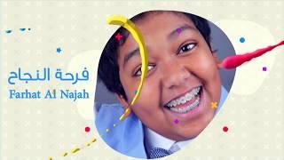 جديد - يزيد الدوسري | فرحة النجاح Farhat Al Najah