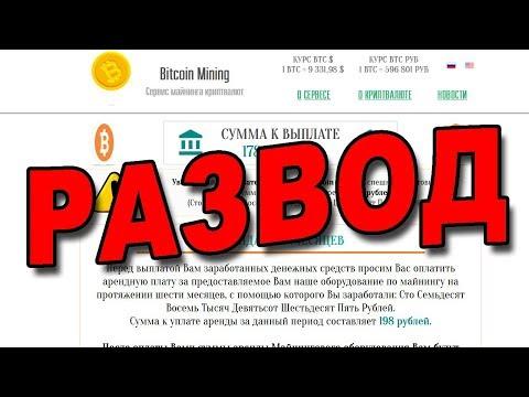 Bitciin Mining сервис майнинга криптовалюты ЭТО ЛОХОТРОН!