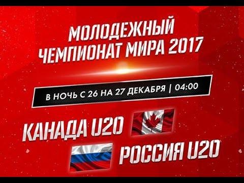 Канада - Россия [NHL 17] Молодежный Чемпионат Мира 2016-17 по хоккею // Матч Открытия