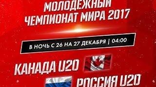 чемпионат мира по хоккею молодежный видео