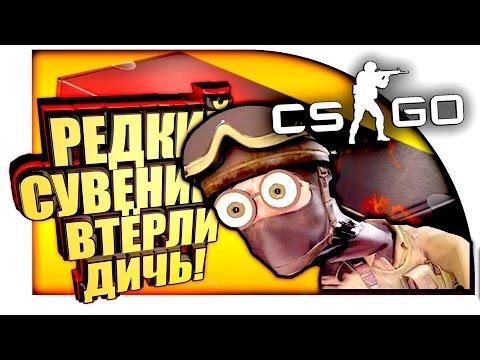 Видео Где можно купить кс го за 100 рублей