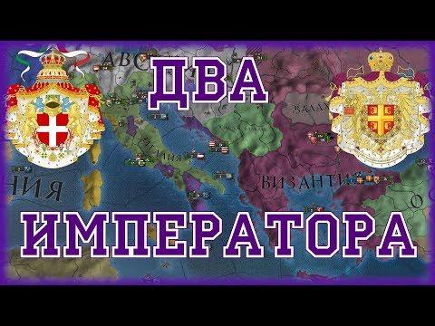 ВИЗАНТИЯ И ИТАЛИЯ - ЕДИНАЯ ИМПЕРИЯ в Europa Universalis 4 Golden Century