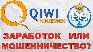 Заработок на qiwi кошелек отзывы
