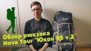 "Обзор туристического рюкзака Nova Tour ""Юкон 95 v.2""."
