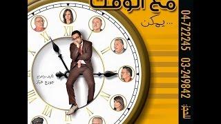 Georges Khabbaz - M3 El Wa2t Yemkin - مسرحية مع الوقت يمكن - جورج خباز