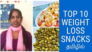 Useful video for this who want to reduce weight. snacks which are healthy and does not increase weight my loss secret - https://youtu.be/ckui6qdgcwu m...