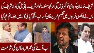 Good News For Captain Safdar Maryam Nawaz Nawaz Sharif HD VIDEO URDU/HINDI