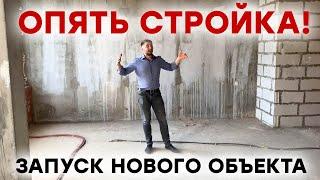 Запускаем новый доходный объект - апартаменты в Москве. Впереди инвесторский ремонт Влад Елизаренко