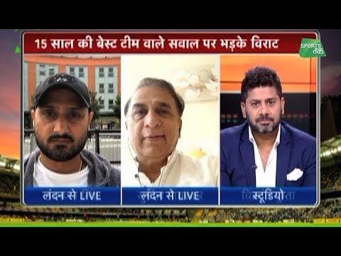 आजतक के शो में Virat Kohli के गुस्से के बचाव में उतरे Sunil Gavaskar, Harbhajan