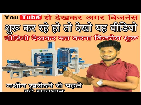 Before Manufacturing Startup Watch this Video ! Agreement issue of machinery