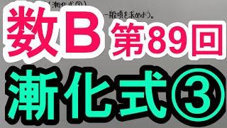 【高校数学】 数B-89 漸化式③