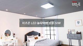 비츠온 LED 뉴다이아 방등 50W