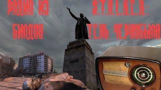 Вырезанное радио из билдов S.T.A.L.K.E.R.: Тень Че...