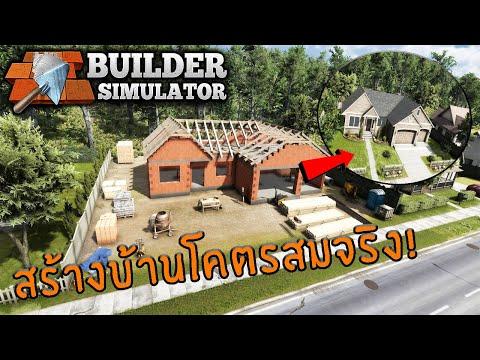 Builder Simulator  เกมสร้างบ้านที่โคตรสมจริง!