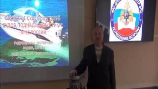 Обучение водителей маломерных судов