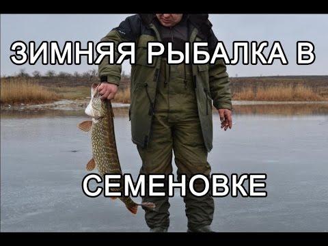 Зимняя рыбалка. Семеновка