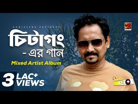 Chittagong Er Gaan 1 | Mixed Artist Album | Full Album | Audio Jukebox