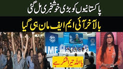 Eventually IMF consented, a huge good news for public - Khabar Gaam