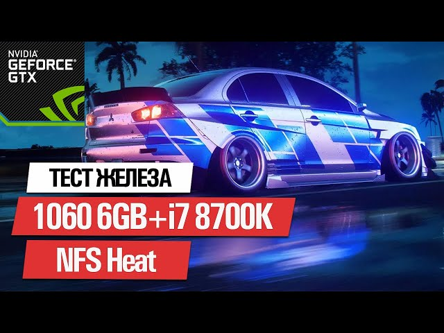 NEED FOR SPEED HEAT ★ GTX 1060 6GB + i7 8700K [ ALL SETTINGS 1080p ]