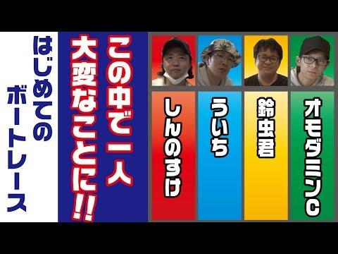 【はじめてのボートレース】2/2簡単だなボート【ボートレース江戸川】