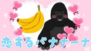 ゴリラオンステージ「恋するバナナーナ/バナナフリッターズ」