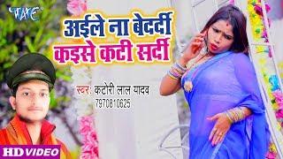 आगया Katori Lal Yadav का सुपरहिट #वीडियो सांग 2020 | Aaile Na Bedardi Kaise Kati Sardi