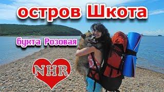 NHR ♥ Остров Шкота - бухта Розовая