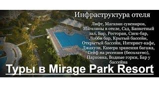 Турция Кемер Туры - Отель Mirage Park Resort 5*