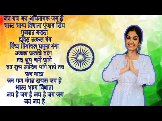 NATIONAL ANTHEM| Rupali jagga| Jai Hind