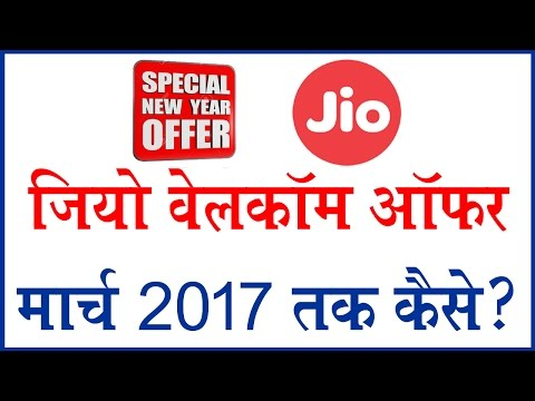 Jio welcome offer increased to March 2017