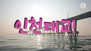 키네마스터로 만든 인천 서해 앞바다 쭈꾸미낚시 체험 영…