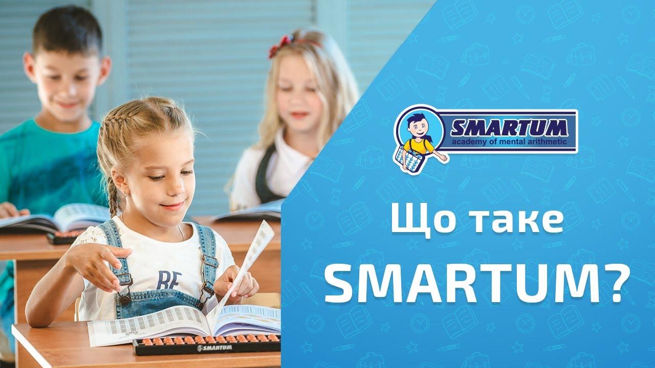 Картинки по запросу Центр развития SMARTUM
