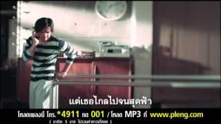 เหมือนตาย...ทั้งที่ใกล้กัน : ปาน ธนพร | Official MV