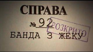 Как ОСМД отбирают квартиры украинцев