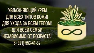 Крем Инфинити Алоэ   Уход за Кожей  Увлажняющий крем для лица, рук, проблемной кожи(, 2015-11-24T16:01:57.000Z)