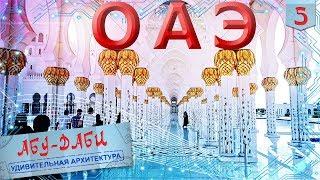 ОАЭ: Абу-Даби - Мечеть шейха Зайда, дворцы и небоскребы. Город будущего Масдар Сити / #5