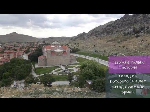 Sivrihisar, город где есть церковь армян, часть 1. Турция