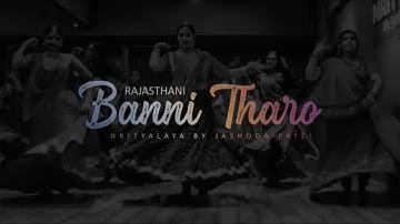 Banni Tharo Chand Sari So Mukhdo | Rajasthani Dance | By Nrityalaya