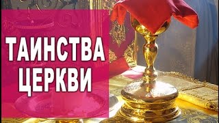 Смотреть видео 7 таинств православной церкви