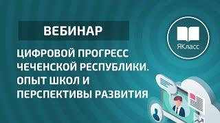 Вебинар «Цифровой прогресс Чеченской Республики. Опыт школ и перспективы развития»