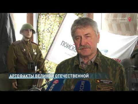 Артефакты Великой Отечественной представили в Константиновске