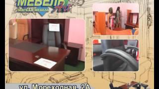 Мебельный магазин Мебель-АРТ(Мебельные магазины в Николаеве. Изготовление и продажа мебели. Мягкая, корпусная мебель, матрасы, детская..., 2012-12-18T13:21:37.000Z)
