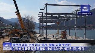 영상리포트 북한강 대형 수상 레저 공사 불법 의혹 투성…